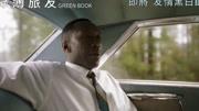 第25屆演員工會獎 馬赫沙拉·阿里憑《綠皮書》獲電影最佳男配角