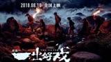 最好的舞臺 電影《一出好戲》推廣曲 黃渤、王寶強、舒淇