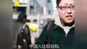 當老外在街頭采訪路人,你來看看,中國人和英國人誰地理更好