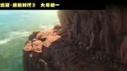 喜羊羊与灰太狼之兔年顶呱呱(片段)喜羊羊险些被撞下悬崖!