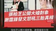 經典回顧張柏芝:兒子和我老公一樣,很有性格!