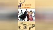 武俠小說泰斗金庸辭世,盤點他筆下的十大美女排行榜!