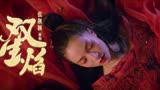 張靚穎 - 雙生焰(《神探蒲松齡》電影主題曲)