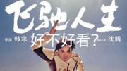《飛馳人生》里的鋼管舞 竟是韓寒致敬車手徐浪