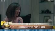 """浪漫喜剧《五十米之恋》广州首映谢楠送方力申""""人气小腊肉""""称号"""