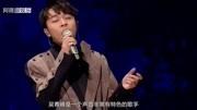 吴青峰单飞后在《歌手第三季》中深情演唱燕窝,鸡皮疙瘩都出来了