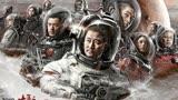 《流浪地球》票房超越《战狼2》成定局,吴京顺利上位成顶级巨星