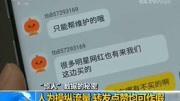 流量明星蔡徐坤被爆出微博數據造假,遭央視點名曝光