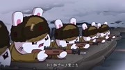 那年兔子打鹰酱,那年军兔全拼光,顶到十米打坦克