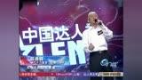 《中國達人秀》落魄千萬富翁.從頭再來