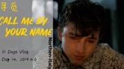 【边伯贤】-请以你的名字呼唤我 Call Me By Your Name
