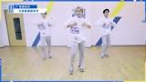《青春有你》主题曲舞蹈教学 李汶翰何昶希徐方舟在线动作分解