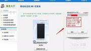 蘋果iphone翻新機鑒別方法以及蘋果手機真偽查詢
