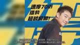 郑恺努力宣传《跑男》新主题曲,看到海报站位后,大家沉默了!