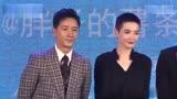 電影《解碼游戲》北京首映韓庚鳳小岳攜手山下智久高能互動