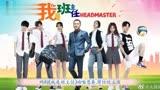 我是班主任 劇組人員曝光,王俊凱出演學生,主角讓大家懷舊!