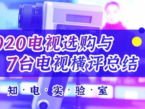 小米电视5系VS华为荣耀,7台电视大横评完整版