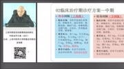 上海市新型冠状病毒感染的肺炎中医诊疗方案(试行)