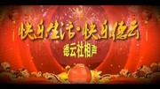 《快乐生活》李鹤彪 韩鹤晓德云社相声完整版免费视频mp4免费下载