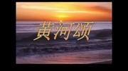 杭天琪-《黃河源頭》現場版,一首蕩氣回腸的黃河頌歌!