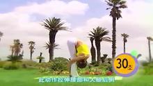 郑多燕健身舞瑜伽减肥操教程全集视频流畅郑多燕减肥舞吃饭后节食想吐图片