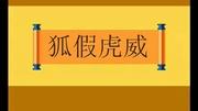 狐假虎威情景劇童話劇兒童劇表演藝術教育
