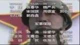 視頻: 電視連續劇《垂直打擊》歌曲:脊梁