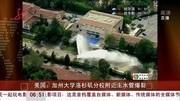 调查!美国加州大学洛杉矶分校发生枪击事件