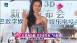 """[娛樂夢工廠]自黑來搶鏡 劉亦菲變身""""包租婆"""""""