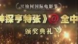 神探亨特張雙榆樹國際電影節最佳女演員提名名單-黃渤