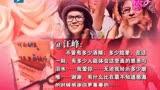 [娛樂夢工廠]汪峰慶生 章子怡甜蜜示愛 最新一期
