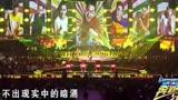 《奔跑吧兄弟》主题曲 邓超好声音总决赛献唱