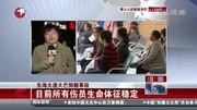 上海:第一人民医院全力抢救伤员