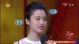 """20141114天天向上最新一期 """"謀女郎""""張慧雯賣萌發嗲?"""