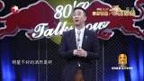 [今晚80后脫口秀]王自健回顧2014年明星戀情