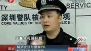 花棋【新闻焦点】-醉酒发狂与警察pk,妨碍公务夫妇被拘