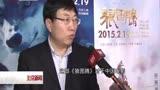 電影《狼圖騰》近7億票房收官 北京新聞 150329