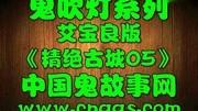 有聲小說 鬼吹燈系列全集(艾寶良)云南蟲谷25
