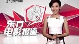 2015大電影《道士下山》東方電影報道看點-0310-曝首批造型 范偉