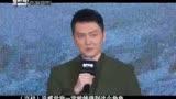 《狼圖騰》【高清電影】北京發布會 馮紹峰一人成主角