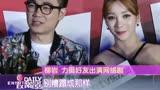 《屌絲男士4》宣傳發布會 董成鵬柳巖親密亮相