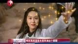"""《大話西游》終結版 韓庚出演""""至尊寶""""挑戰周星馳"""