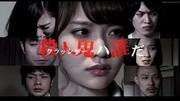 淺川梨奈主演電影『人狼游戲6 泥槳』預告片