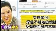 金马奖涂门老师霸气很高兴来到中国台湾金马! 台下刘德华很开心