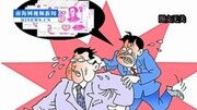 章英启_曝四川宜宾首富章英启遭绑架勒索1亿元 遭强迫杀人后放回