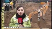 北京施工挖出小墓 身穿龍袍300年尸體不腐 手握清朝絕世珍寶
