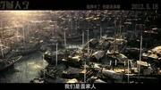 颤栗世界浮城大亨 超清国际版预告片 由上上签提供。。。。