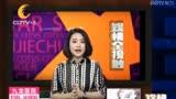 CDTV-5《娛情全接觸》(2016年1月26日)