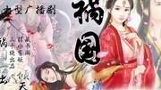華北小戲骨百集國學教育劇第一季