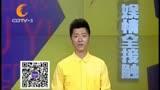 CDTV-5《娛情全接觸》(2016年6月29日)
